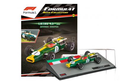 Formula 1 Auto Collection №24 - Lotus 43 - Джим Кларк (1966), журнальная серия масштабных моделей, Centauria, scale43