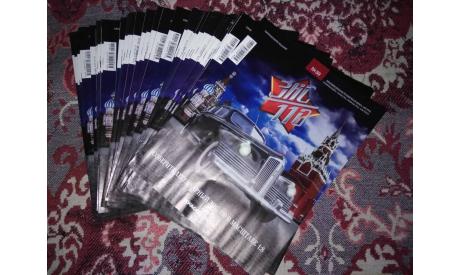 120 Журналов журнальной серии ЗиС-110, журнальная серия масштабных моделей, DeAgostini