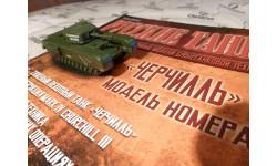 №64 'ЧЕРЧИЛЛЬ', журнальная серия Русские танки (GeFabbri) 1:72, 1/72