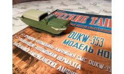 №65 DVKW-353, журнальная серия Русские танки (GeFabbri) 1:72, scale72