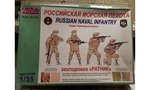 Российская морская пехота 1-35, миниатюры, фигуры, AVART, scale35