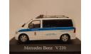 Mercedes-Benz V230 Полиция 1 ОСБ ДПС Москва, масштабная модель, scale43