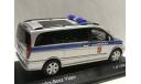 Mercedes-Benz Viano Милиция Москва, масштабная модель, scale43