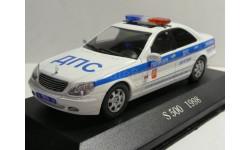 Mercedes-Benz S500  Полиция ДПС С.Петербург сопровождение, масштабная модель, scale43