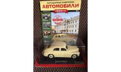 ГАЗ М20 Победа, журнальная серия масштабных моделей, Hachette, scale24