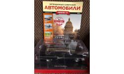 ГАЗ-13 Чайка, журнальная серия масштабных моделей, Hachette, scale24