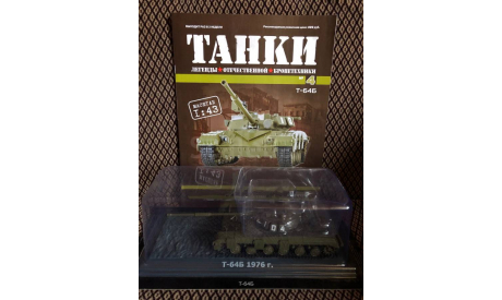 Т-64Б, журнальная серия масштабных моделей, DeAgostini (военная серия), 1:43, 1/43