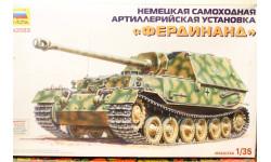 Немецкая самоходная артиллерийская установка 'Фердинанд' 1/35 Звезда