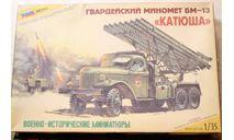 Гвардейский миномет БМ-13 'Катюша' 1/35 Звезда, сборные модели бронетехники, танков, бтт, 1:35, ЗиС