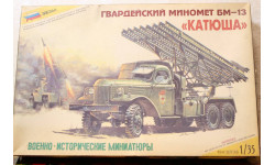 Гвардейский миномет БМ-13 'Катюша' 1/35 Звезда