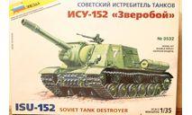 ИСУ-152 'Зверобой' 1/35 Звезда, сборные модели бронетехники, танков, бтт, 1:35