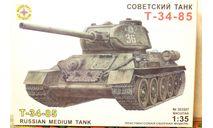 Советский танк Т-35-85 1/35 Моделист, сборные модели бронетехники, танков, бтт, 1:35