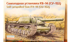 Самоходная установка КВ-14 (СУ-152) 1/35 EASTERN EXPRESS, сборные модели бронетехники, танков, бтт, 1:35