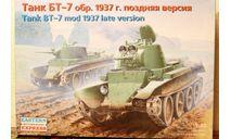 Танк БТ-7 обр. 1937 г. поздняя версия. 1/35 EASTERN EXPRESS, сборные модели бронетехники, танков, бтт, 1:35