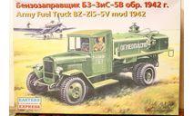 Бензозаправщик БЗ-ЗиС-5В обр. 1942 г. 1/35 EASTERN EXPRESS, сборные модели бронетехники, танков, бтт, 1:35