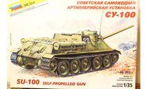 Советская самоходная артиллерийская установка СУ-100. 1/35 Звезда, сборные модели бронетехники, танков, бтт, 1:35