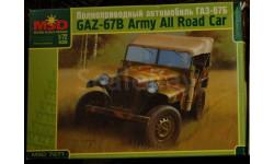ГАЗ - 67 Б  = MSD =  Без коробки!  1-72  Скидка 10 %