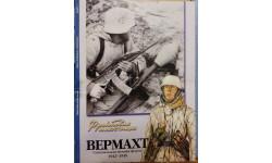 Вермахт - специальная зимняя форма 1942 - 1945, -- Фронтовая иллюстрация --, литература по моделизму