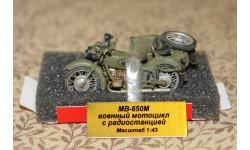 МВ-650М военный мотоцикл с радиостанцией Р-105М (спец.версия - со следами эксплуатации) = Model Stroy = Бесплатная пересылка по России