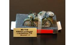 МВ-750М военный мотоцикл с пулемётом РПД (спец.версия - со следами эксплуатации) = Model Stroy = + бонус АК-74 Бесплатная пересылка по России