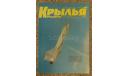 Крылья Родины 3/93, литература по моделизму