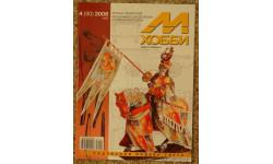 М-Хобби № 4-2008, литература по моделизму