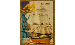 М-Хобби № 5-2009, литература по моделизму