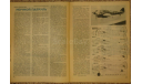 Крылья Родины 1/93, литература по моделизму