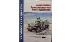 Американские бронетранспортёры Второй моровой войны, -- Бронеколлекция -- 5-2004