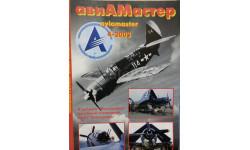 Авиамастер 4/2003  Скидка 10 % от цены на аукционе