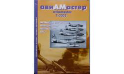 Авиамастер 7/2003  Скидка 10 % от цены на аукционе
