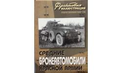 Средние бронеавтомобили Красной Армии, -- Фронтовая иллюстрация -- 6-2003  к Новому 2019 г. Скидка 19 %