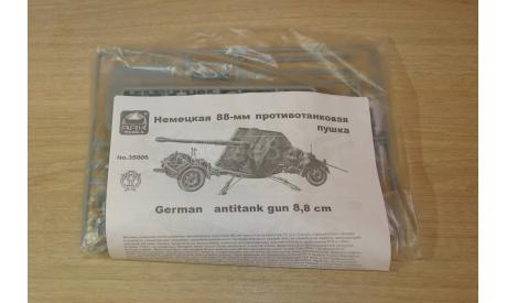 Немецкая противотанковая пушка 8,8 см РАК 43 = ARK Models = Без коробки! + бонус - журнал на выбор!, сборные модели артиллерии, scale35