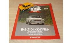 ВАЗ-2106 АЛ. с журналом от АЛ. ВАЗ-2104 №43 + бонус - журналы на выбор! Акция - снижена цена!