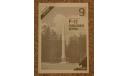 Р - 12 Сандаловое дерево, И. Афанасьев  Скидка 17 % от цены при покупке на аукционе, литература по моделизму
