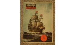 Галеон  -- SMOK -- (собран частично)  (1-200)  1/81 Скидка 21 %, сборные модели кораблей, флота, Maty Modelarz