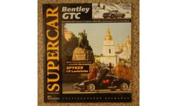 SUPER CAR, литература по моделизму