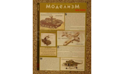 Моделизм 8--2002 Скидка  - 9 %, литература по моделизму