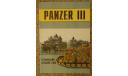 PANZER III часть 4, литература по моделизму