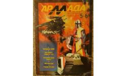 АРМАДА 5-6/2002  Скидка 10 % от цены на аукционе