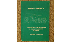 Дорожно - строительная и коммунальная техника, краткий справочник, литература по моделизму