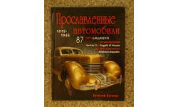 Прославленные автомобили 1919-1945, Евгений Кочнев Скидка 10 % от цены на аукционе