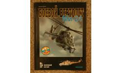 Боевой вертолёт Ми-24, Николай Секач, литература по моделизму