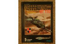 МЕССЕРШМИТТ Bf-110 -- Zerstorer, Сергей Кузнецов, литература по моделизму