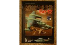 Самолёт амфибия Б-12, А. Заблотский, А. Сальников, литература по моделизму