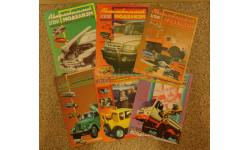 Автомобильный моделизм за 2001 г. (12 номеров), литература по моделизму
