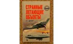 Странные летающие объекты И. Г. Дроговоз  Скидка 10 % от цены на аукционе, литература по моделизму
