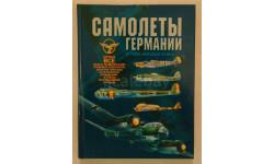 Самолёты Германии, Второй Мировой войны - все типы и модификации, литература по моделизму