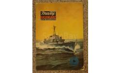 Тральщик 6/79, сборные модели кораблей, флота, Maty Modelarz