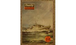 Корвет Tobruk  2-3/82, сборные модели кораблей, флота, 1:100, 1/100, Maty Modelarz